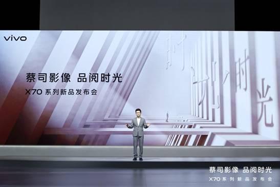 vivo X70系列正式上线!综合实力均衡,影像表现难寻敌手